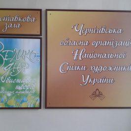 В выставочном зале союза художников Украины, представлены три работы творческой мастерской Атрибут.